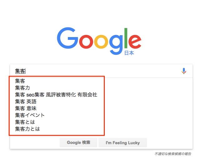 Googleサジェストキーワード解説画像
