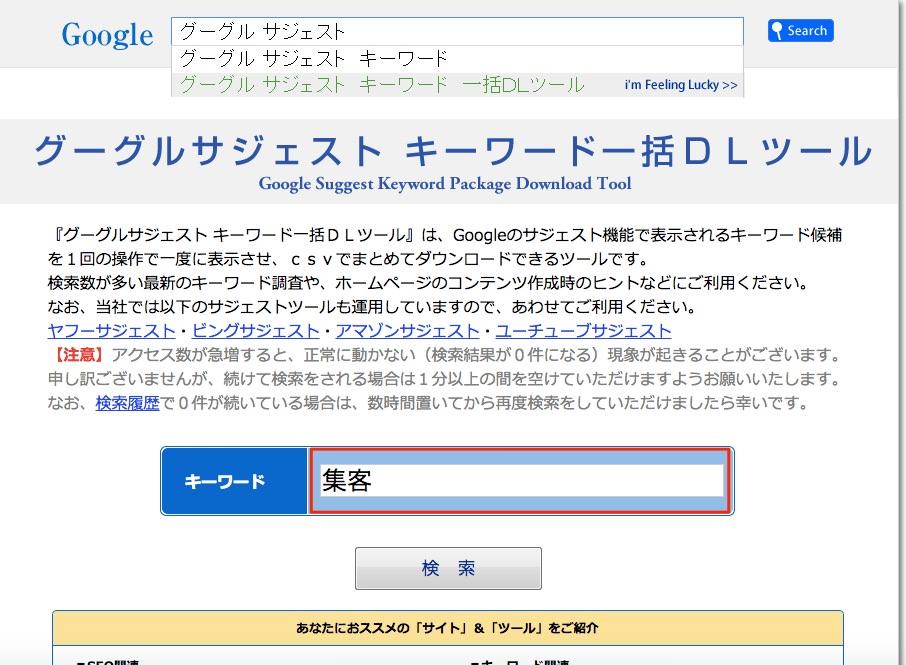 Googleサジェスト取得ツールの使い方解説画像1