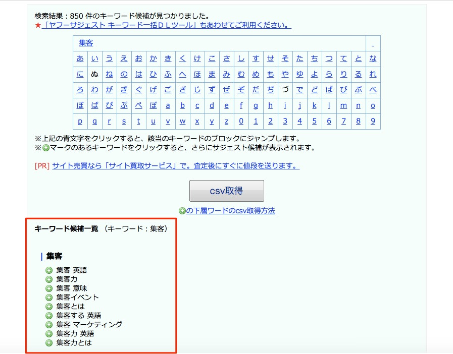 Googleサジェスト取得ツールの使い方解説画像2