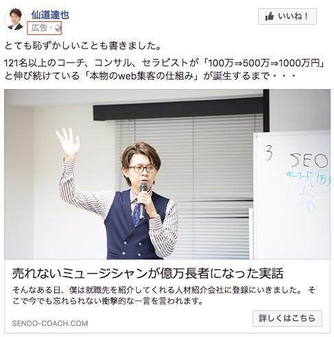 Facebook広告イメージ画像