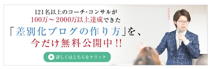 仙道バナー広告