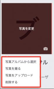 Facebook写真の設定
