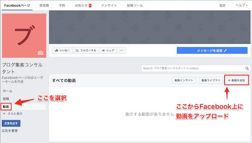 Facebookページの動画アップロード