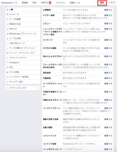 Facebookページの詳細設定画面
