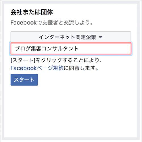 Facebookページの会社名を入力