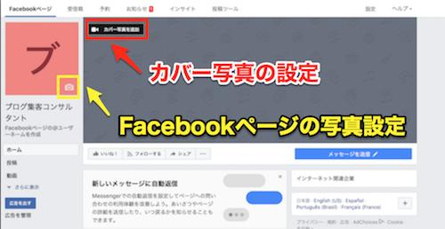 Facebookページ画像設定前