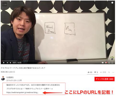 YoutubeからのLPへの誘導