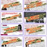 【満員御礼】集客グループコンサル2015