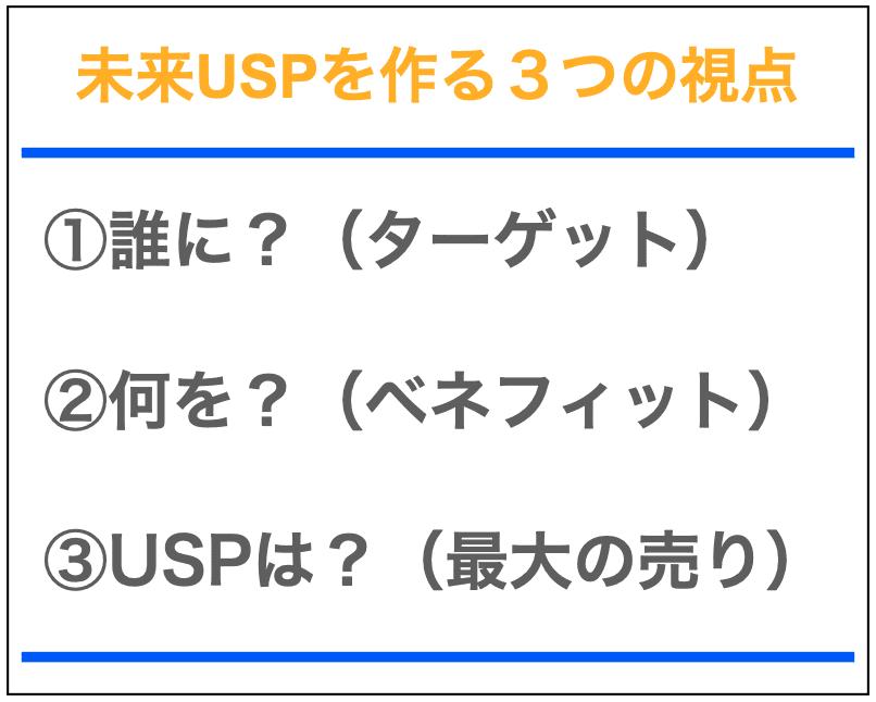 未来USPを作3つの視点