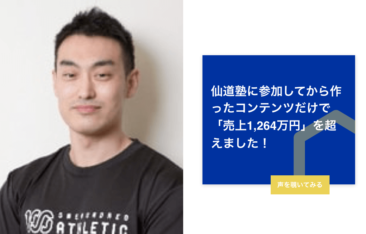 仙道塾お客様の声_安藤ひろゆき様