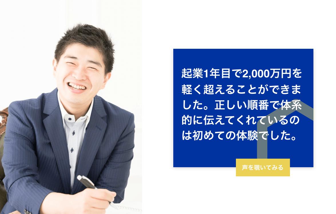 仙道塾お客様の声_速水様