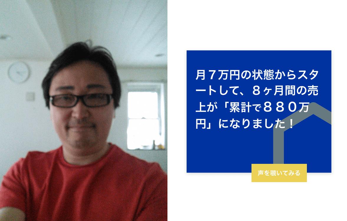 仙道塾お客様の声_柳井様