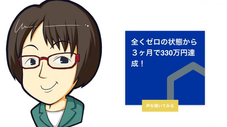 仙道塾お客様の声_FX詳子様