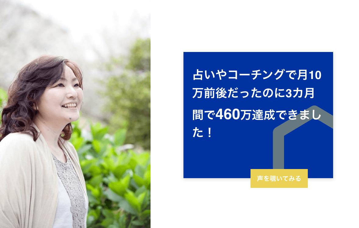 仙道塾お客様の声_井手永様