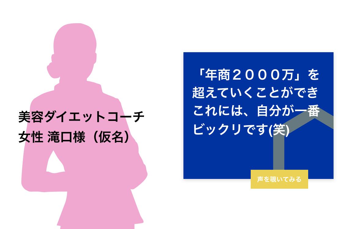 ゼロから始めて年商2000万円を達成!