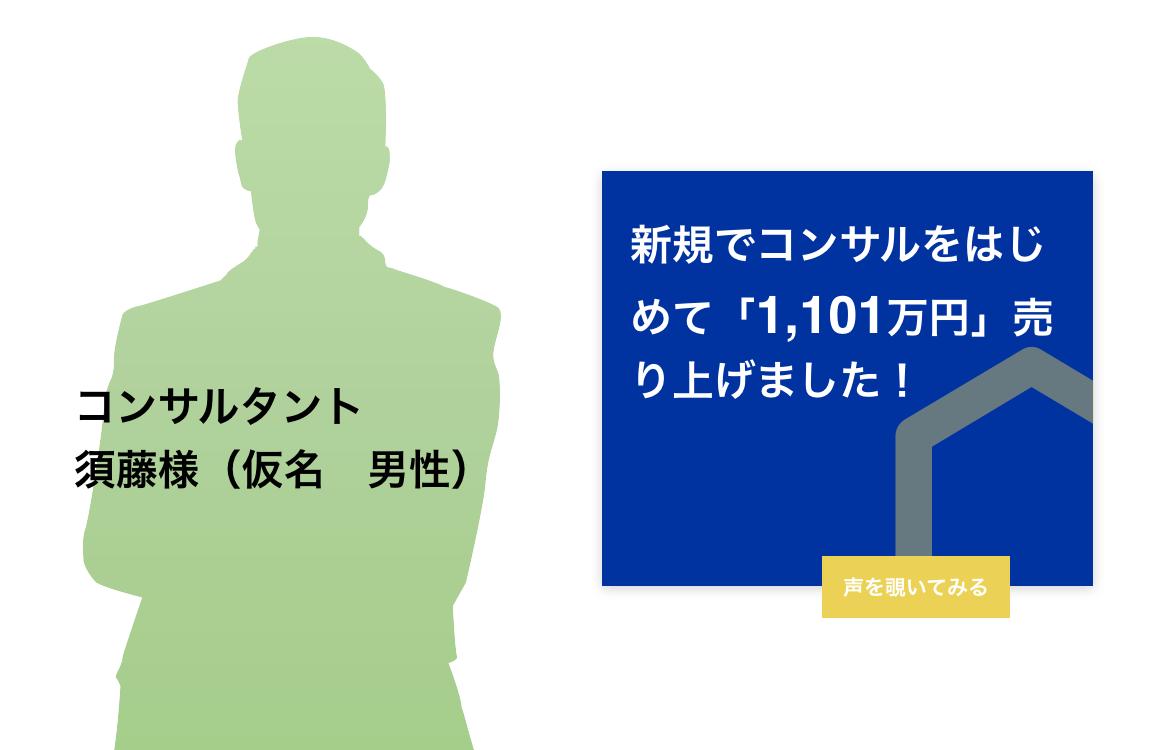 仙道塾お客様の声_須藤様