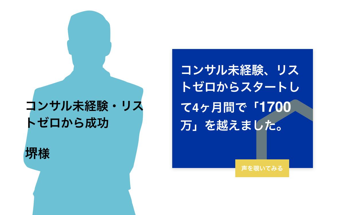 仙道塾お客様の声_堺様