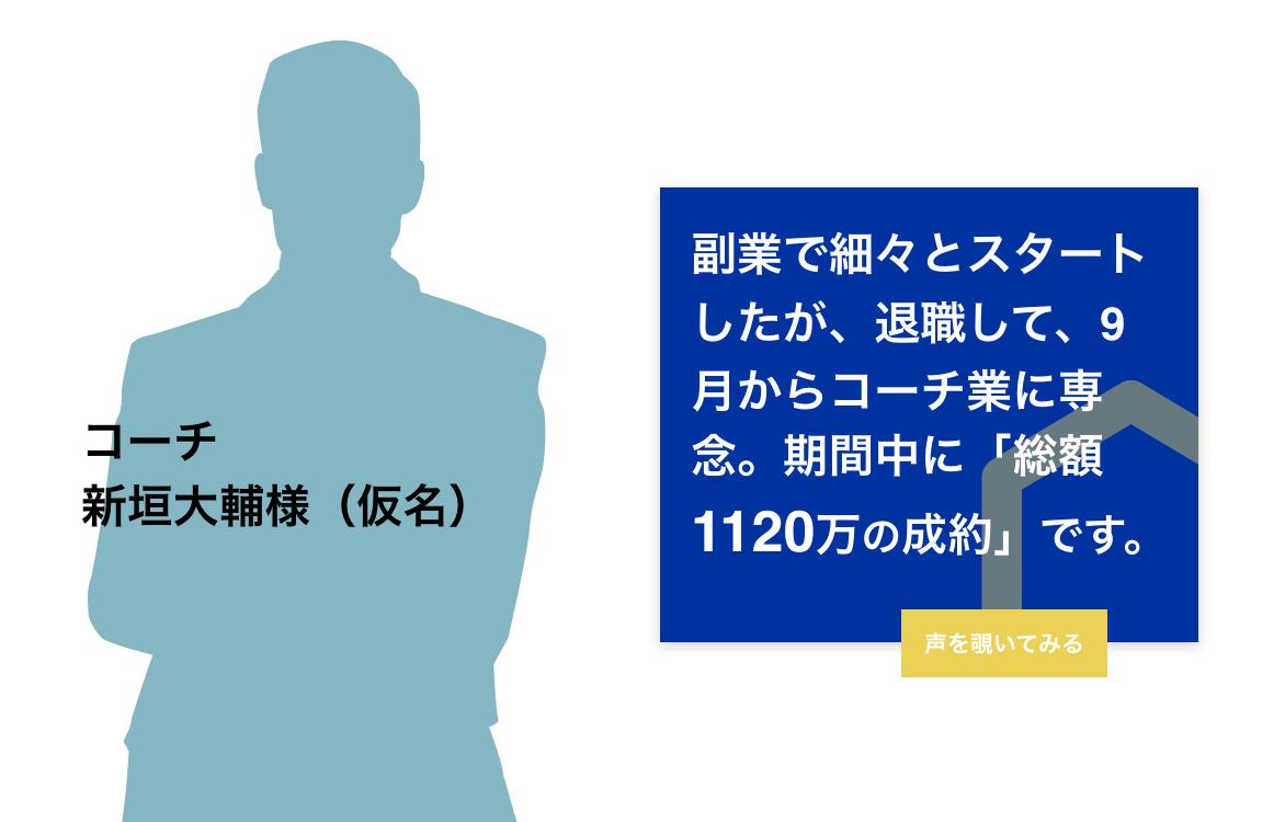 仙道塾お客様の声_新垣様
