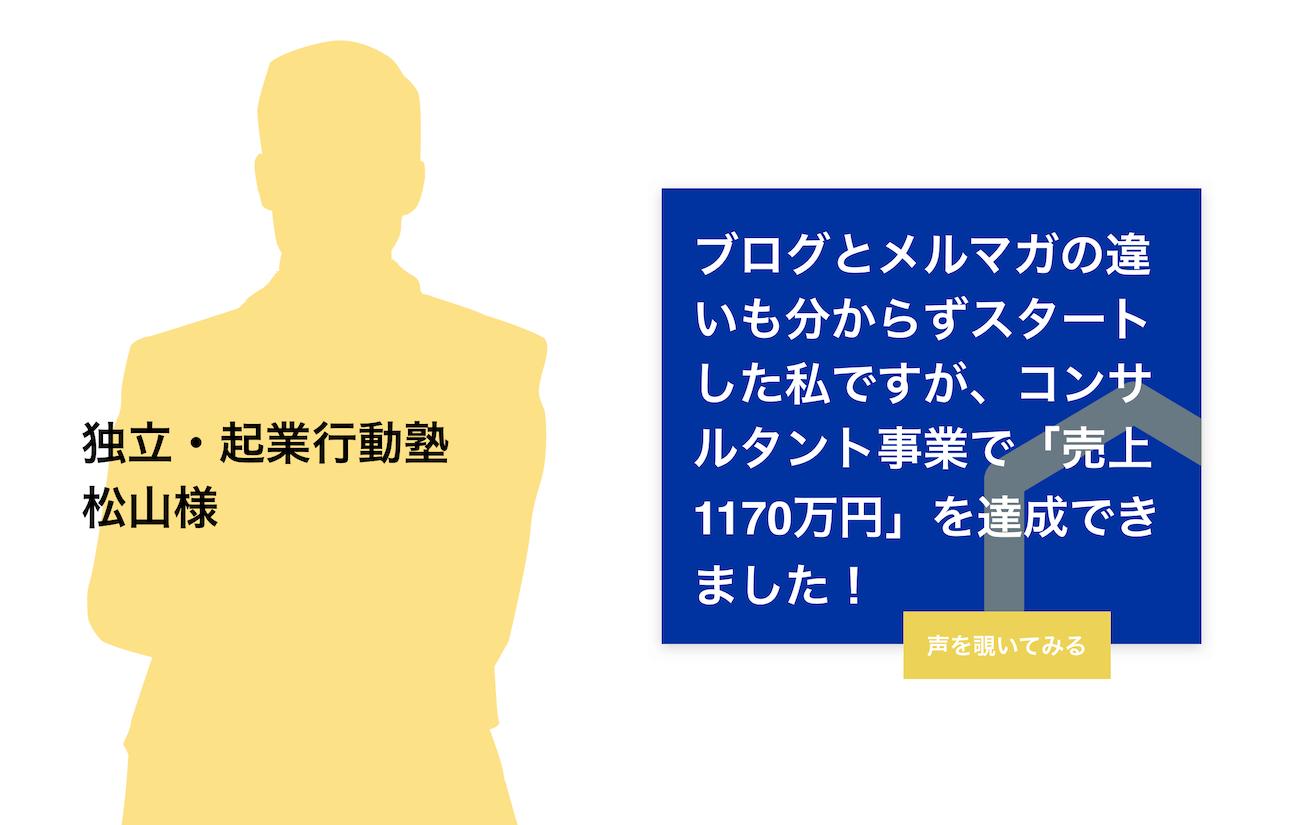 仙道塾お客様の声_松山様