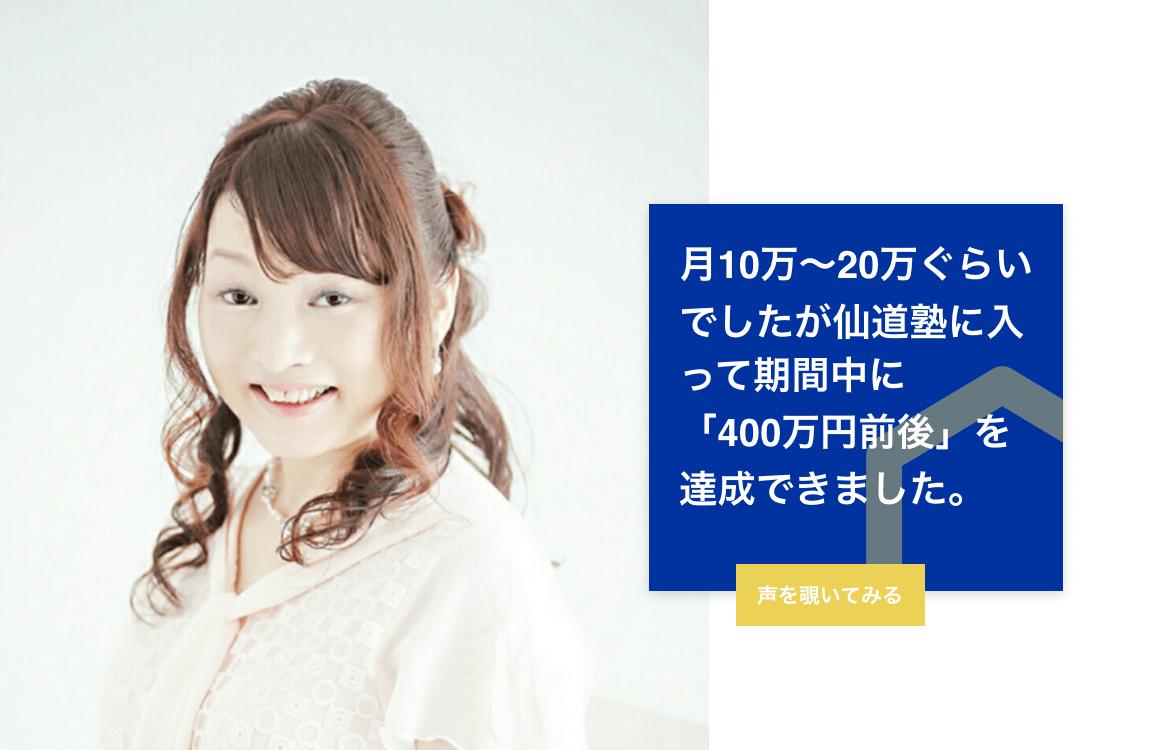 仙道塾お客様の声_武田様