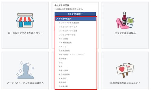 Facebookページのカテゴリーを決める