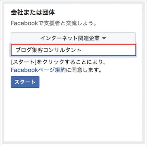 Facebookページのページ名を入力(実際に表示されるな名前になります)
