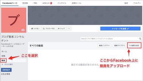 Facebookページの動画アップロード画面