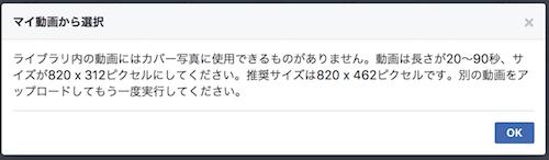 Facebookページのカバー写真に利用できる動画の条件