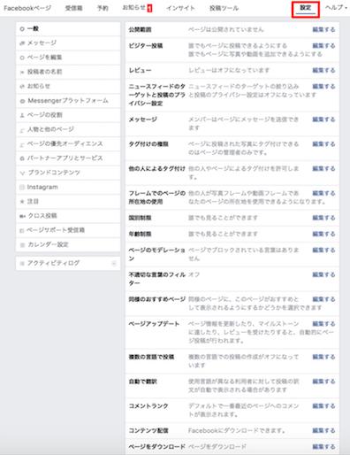 Facebookページの詳細設定や削除ができる画面