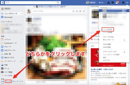 Facebookページを作成するためのボタン
