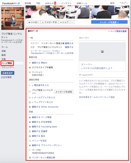 Facebookページの編集画面