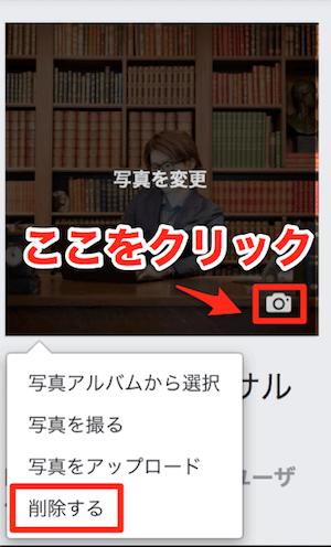 Facebookページの写真を削する除方法