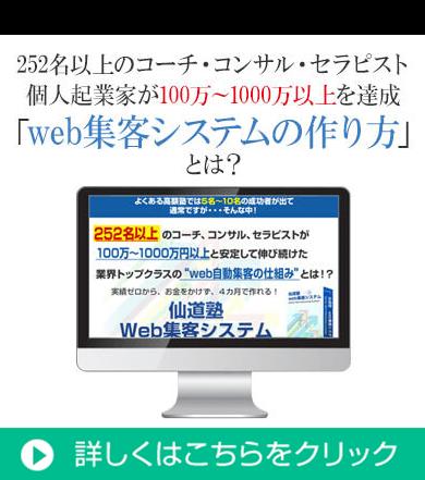 仙道塾WEB集客システム