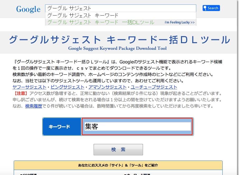 Googleサジェストキーワード取得ツールの使い方