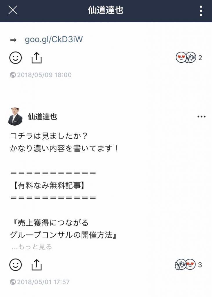 仙道達也のline@
