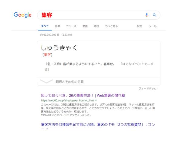 Googleの検索窓に、自身のビジネスに関するワードを入力して検索
