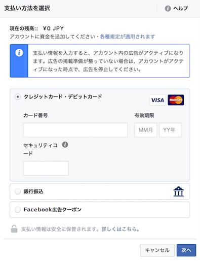 Facebook広告支払い設定画面