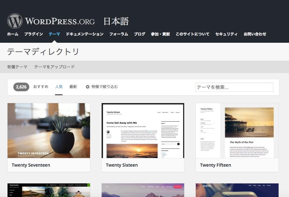 ワードプレス公式サイトのテーマ一覧