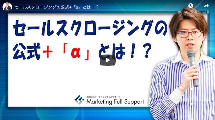 セールスクロージングの公式+「α」とは!?