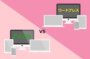 ワードプレスとアメブロの違い|ブログ集客ならワードプレス一択