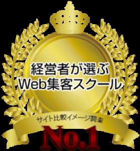 経営者が選ぶwebスクール1位