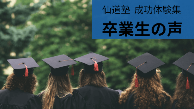 【まとめ】仙道塾お客様の声|よくある6つの悩みと成功事例