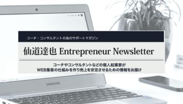 【Web版】仙道達也 Entrepreneur News Letter