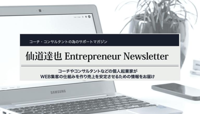 【Web版】仙道達也 Entrepreneur News Letter|創刊号