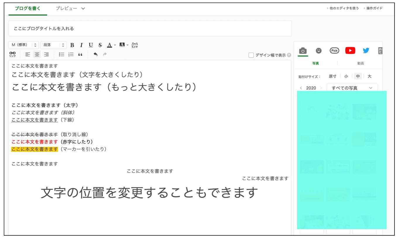 アメブロ投稿画面の参考画像