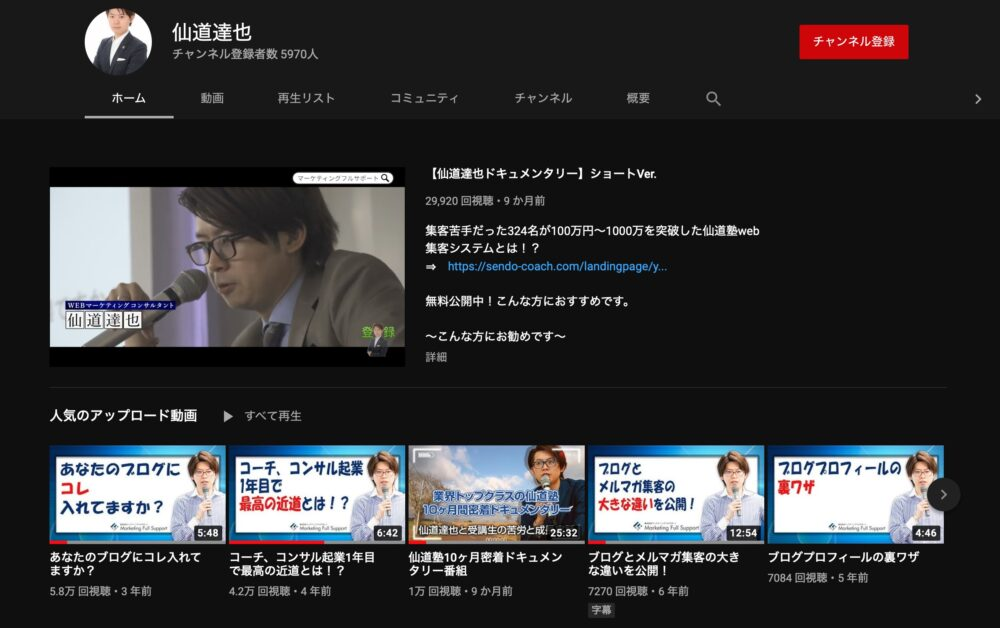 仙道達也YouTubeチャンネル