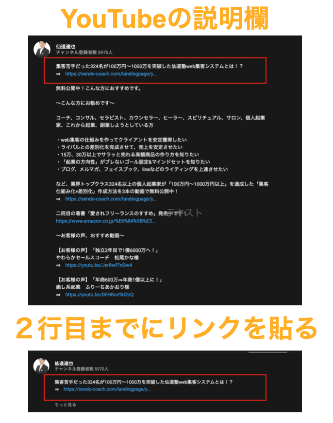 YouTubeの説明欄にリンクを貼る場所