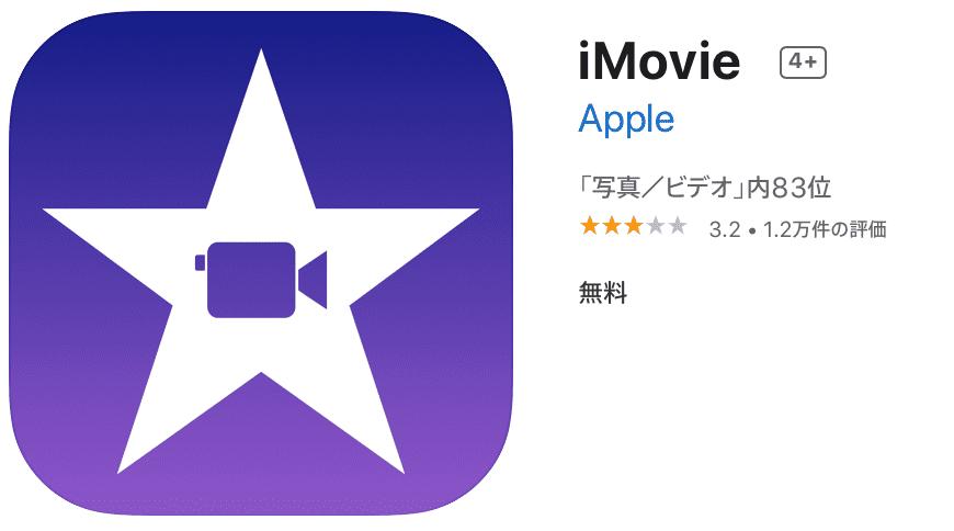 iOSユーザーなら「iMovie」もあり