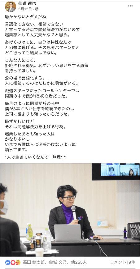 仙道達也のFacebook投稿